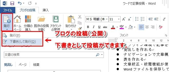 Wordからブログを発行するボタンの画像