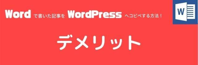 Wordで書いた記事をWordPressへコピペする方法のデメリットを表した画像