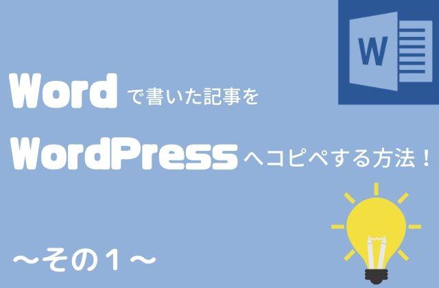 Wordで書いた記事をWordPressへコピペする方法を表した画像