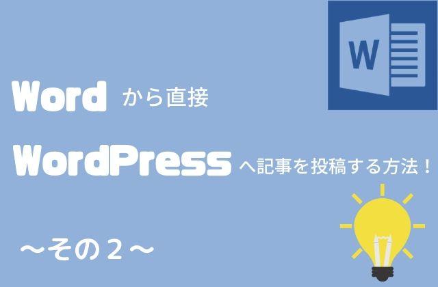 Wordから直接WordPressへ記事を投稿する方法を表した画像