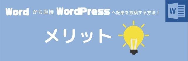 Wordで書いた記事をWordPressへコピペする方法のメリットを表した画像