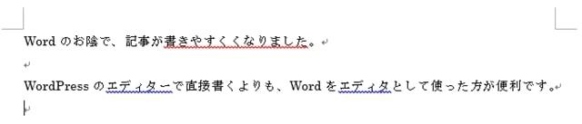 Wordの校正機能が働いて文章がチェックされている画像