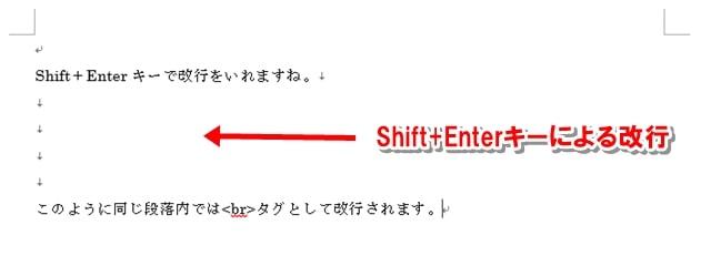 WordでShift+Enterキーで改行を入れた画像