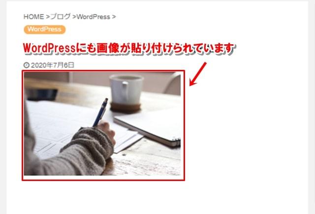 Wordの記事で貼り付けた画像が、WordPressでも貼り付けられた画像