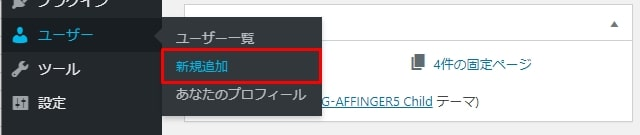 WordPressのメニューから、ユーザーの新規追加を選択する画像