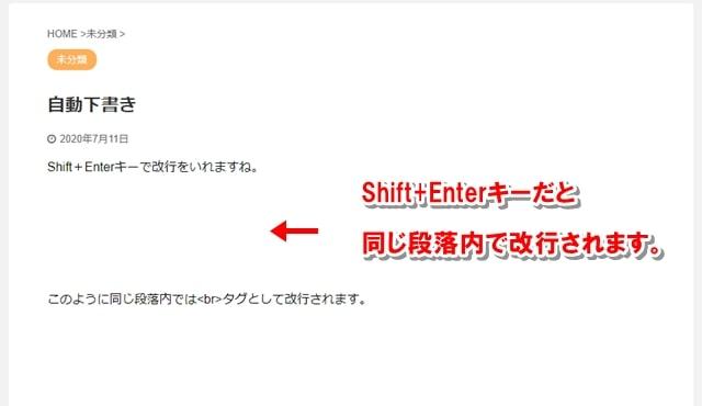 Wordで入れたShift+Enterキーによる改行が、同じ段落内の改行として反映された画像