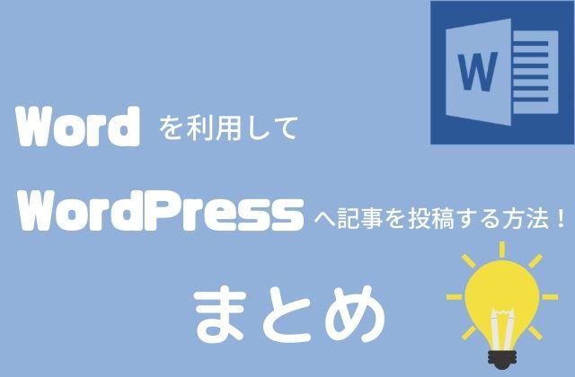 Wordを利用してWordPressへ記事を投稿する方法のまとめの記事