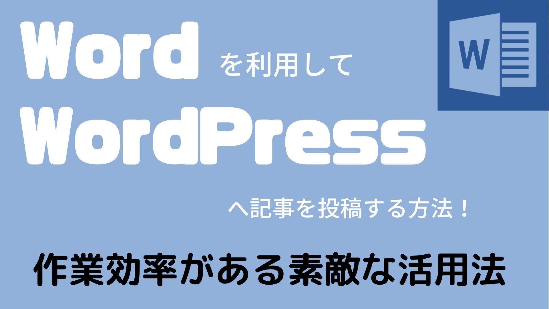 Word(ワード)でWordPressへ記事を投稿する方法!のタイトル画像