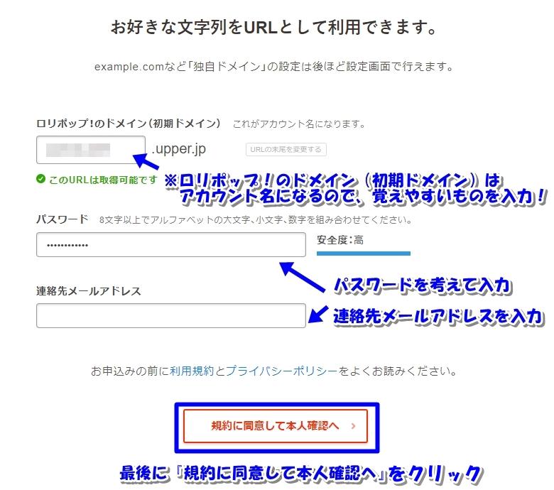 ロリポップ!のアカウント情報する方法を解説した画像