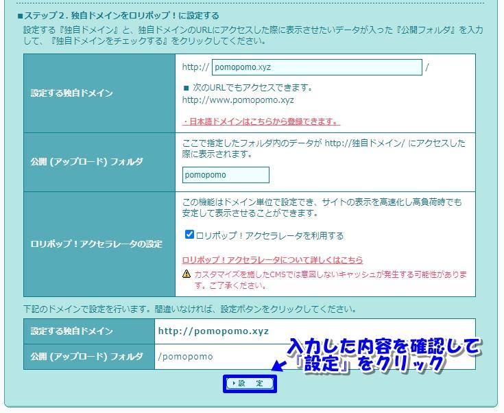 ロリポップ!の独自ドメイン設定の入力確認画面の説明画像