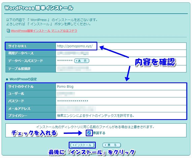 WordPress簡単インストールの確認画面を説明した画像