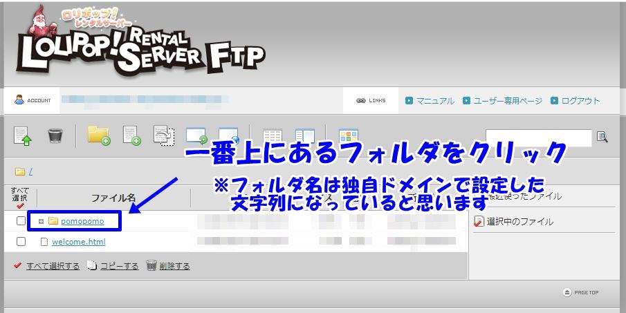 ロリポップ!FTP画面の一番上のフォルダをクリックすることを説明した画像