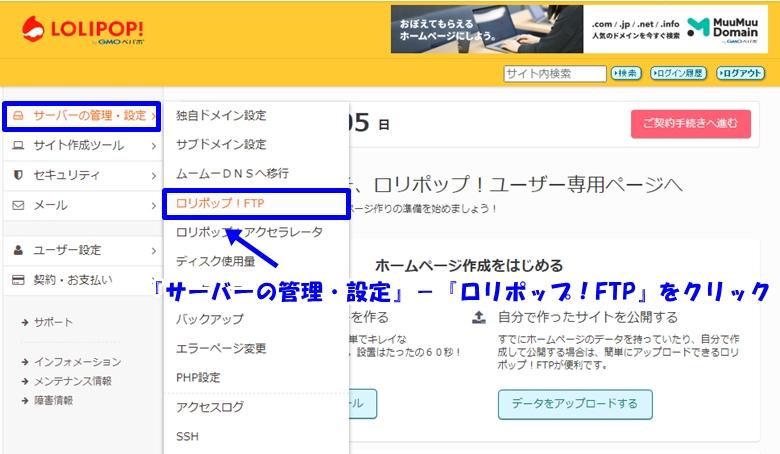 ロリポップ!のユーザー専用ページのサーバーの管理・設定からロリポップ!FTPへ移動する方法を説明した画像