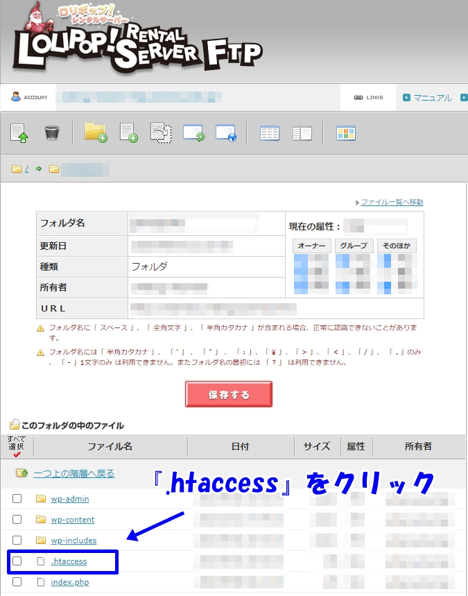 ロリポップ!FTPで『.htaccess』をクリックすることを説明した画像