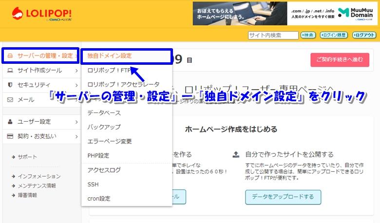 ロリポップ!のユーザー専用ページのサーバーの管理・設定から独自ドメイン設定へ移動する方法を説明した画像