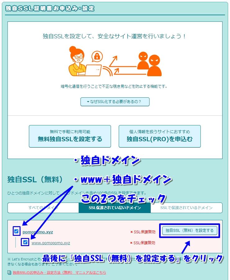 独自SSL認証お申込み・設定画面の設定方法を説明した画像