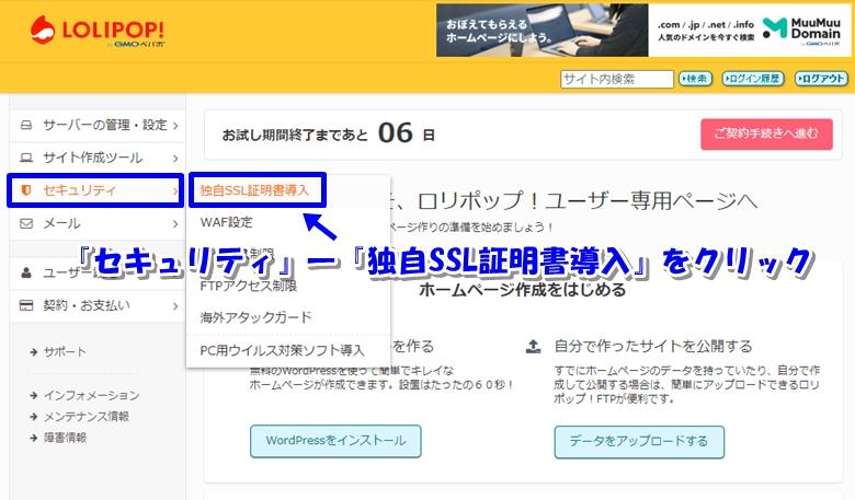 ロリポップ!のユーザー専用ページのサーバーの管理・設定から、独自SSL証明書導入へ移動する方法を説明した画像