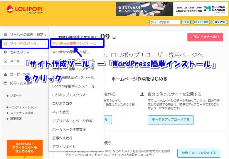 ロリポップ!のユーザー専用ページのサーバーの管理・設定から、WordPress簡単インストールへ移動する方法を説明した画像