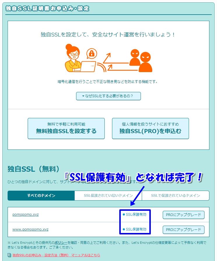 独自SSL認証お申込み・設定が完了したことを説明する画像
