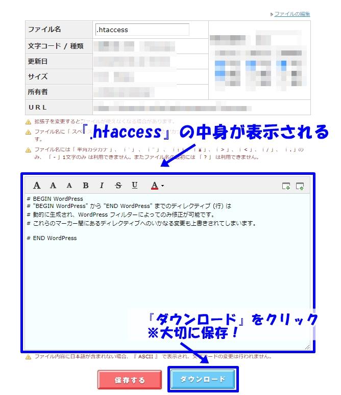 ロリポップ!FTPで『.htaccess』ファイルの中身を確認し、『.htaccess』ファイルをダウンロードする方法を説明した画像