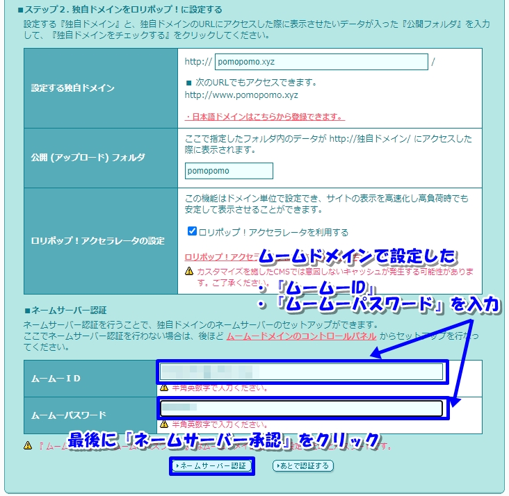 ロリポップ!の独自ドメイン設定画面に追加された、ネームサーバー認証の入力方法を説明した画像