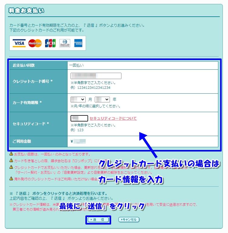 料金お支払いで、クレジット払いを選択した場合の入力方法を説明した画像