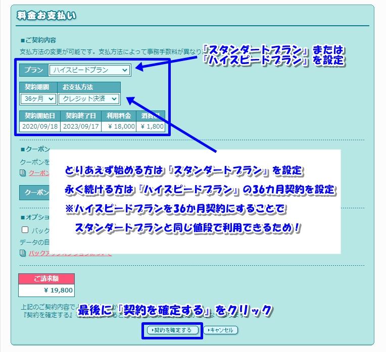 料金お支払い方法の設定方法を説明した画像