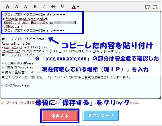 『.htaccess』ファイルへブロックエディタエラー対策の命令文の追記方法を説明した画像