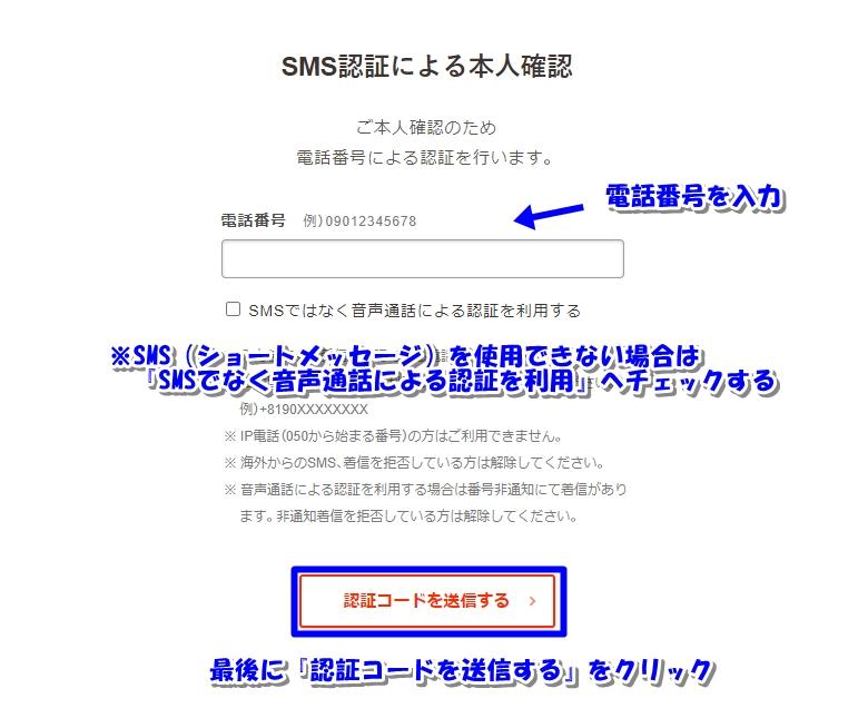 SMS認証による本人確認の入力内容を説明した画像