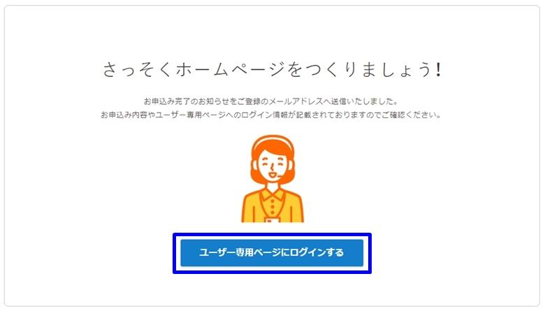 レンタルサーバーのお申込み完了画面からユーザー専用ページにログインする方法を説明した画像