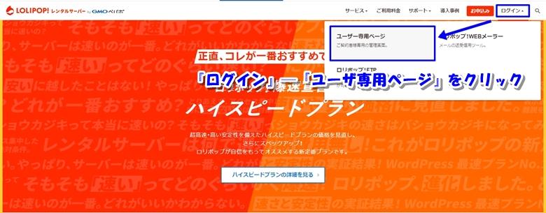 ロリポップのトップ画面からユーザー専用ページへログインする方法を説明した画像