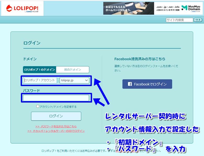 ユーザー専用ページへログインする方法を説明した画像