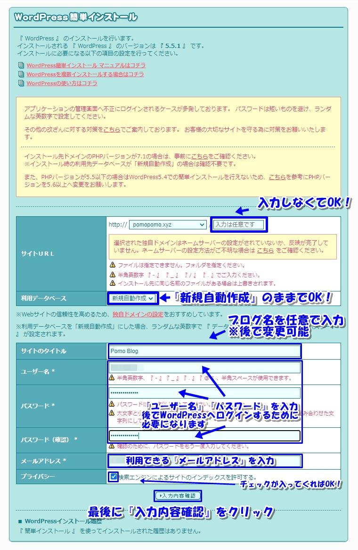 WordPress簡単インストール画面の入力方法を説明した画像