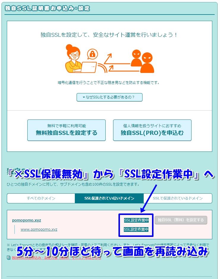 独自SSL認証お申込み・設定の設定後、『×SSL保護無効』から『SSL設定作業中』へ変更した画面を説明した画像
