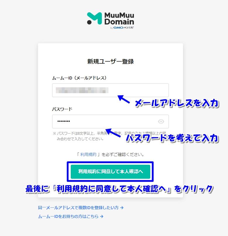 新規登録するために必要な、ムームーIDとパスワードの入力方法を説明した画像