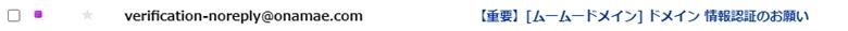 メールアドレスの有用性認証のメールタイトルの画像