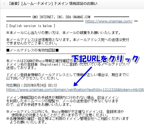 メールアドレスの有用性認証のメール本文から、メールアドレス認証のURLを説明した画像