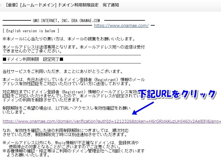 『【重要】[ムームードメイン]ドメイン利用制限設定 完了通知』メールの本文内のURLをクリックするように説明した画像