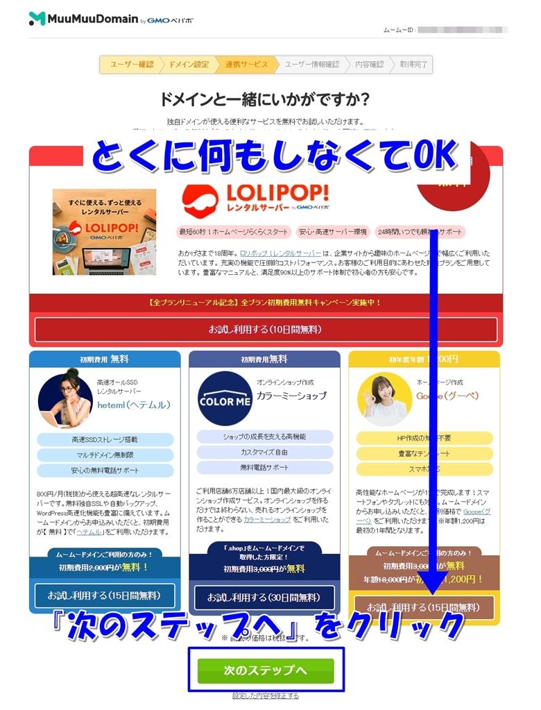 連携サービス画面の設定方法を説明した画像