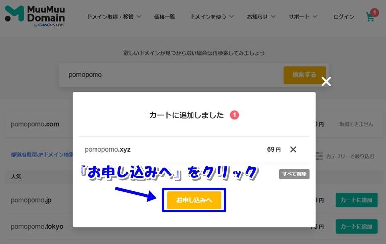 カートに追加されたドメインをお申込みする方法を説明した画像