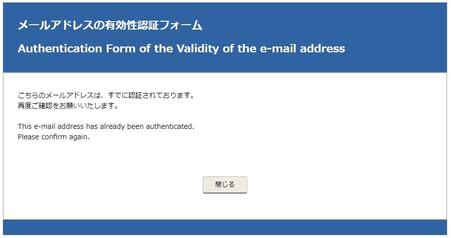 メールアドレスの有効性認証フォームの画面の説明画像