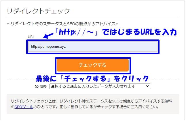 外部サイトの『リダイレクトチェック|SEOツール【ohotuku】』で、「http」から「https」へ、URLがリダイレクトされたかどうか確認する方法を説明した画像