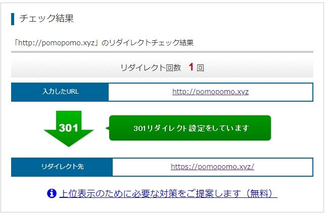 外部サイトの『リダイレクトチェック|SEOツール【ohotuku】』で、「http」から「https」へ、URLのリダイレクトが完了されことを表している画面