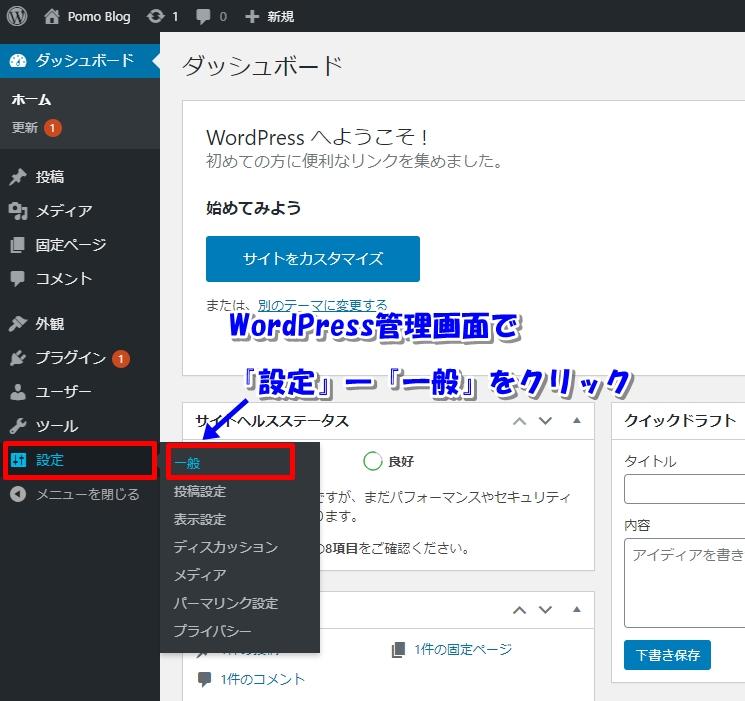WordPress管理者ページの左メニューから一般をクリックする方法を説明した画像