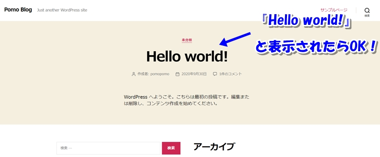 WordPress構築が完了し、画面に『Hello world!』と表示されている画像
