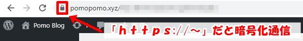 SSL設定が完了して、「https://」で続くアドレスであれば、SSL設定が適用されていることを説明する画像