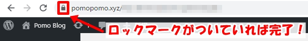 SSL設定が完了して、アドレスバーにカギのロックマークがついていることを説明した画像