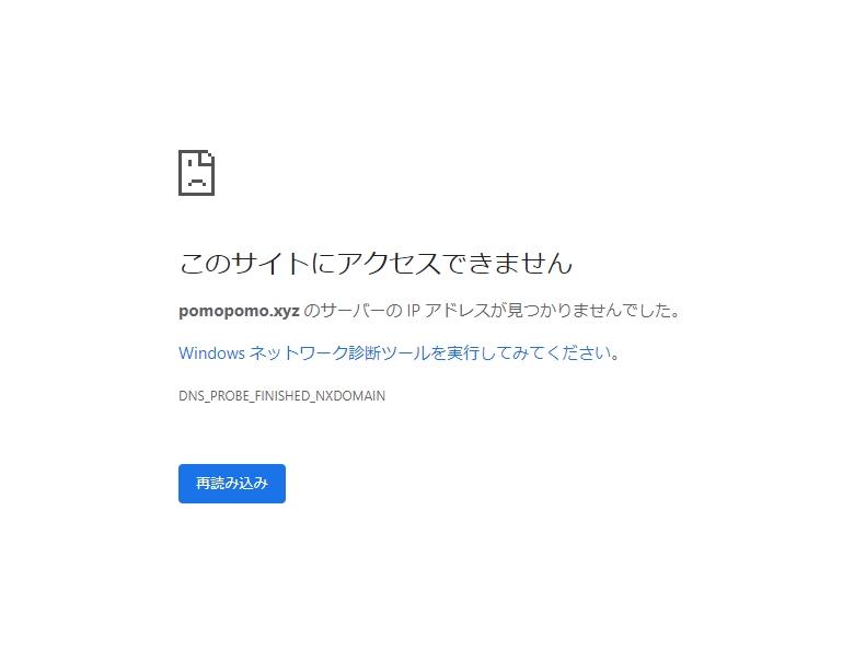 『このサイトにアクセスできません』と表示された画面の画像