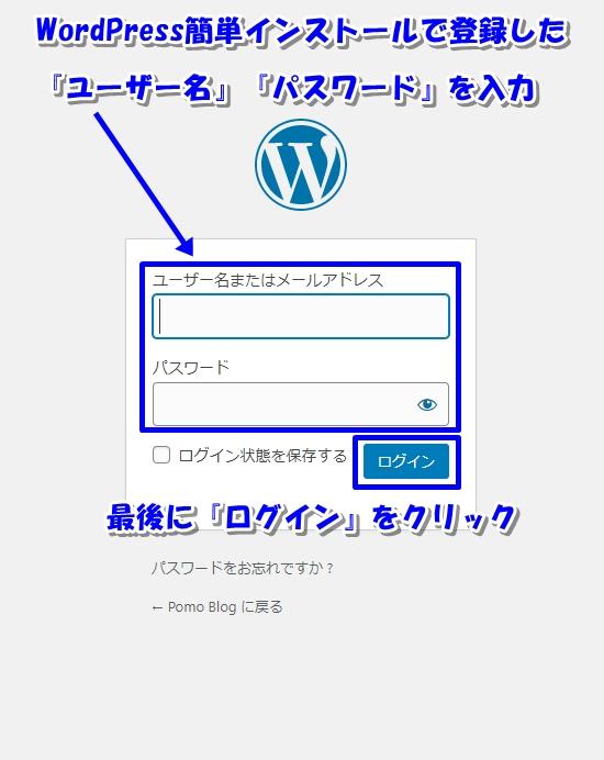 WordPress管理者ページへのログイン画面で、ログイン方法を説明した画像