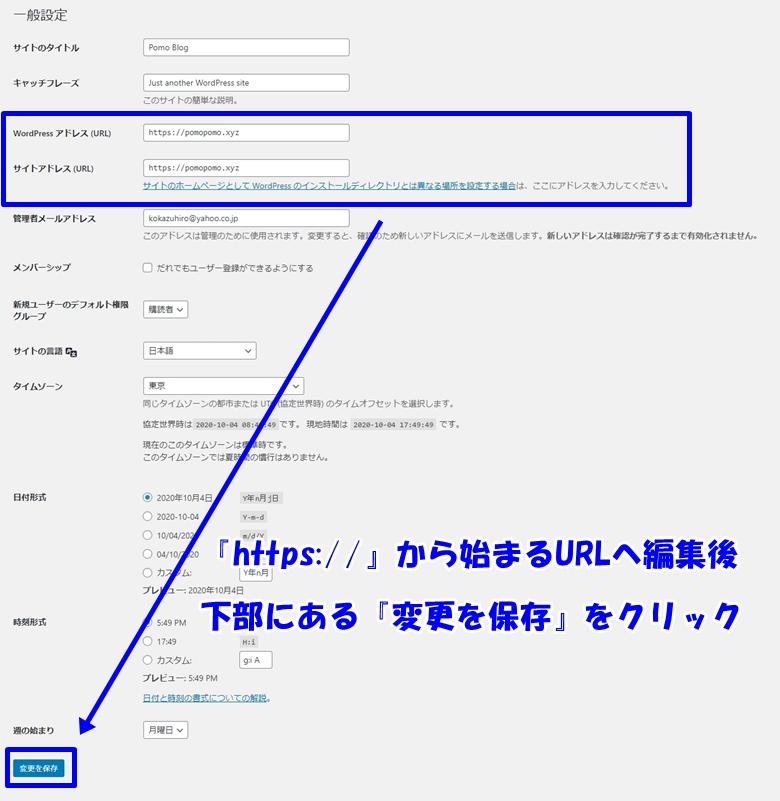 一般設定の設定完了後に、画面最下部の『変更を保存』ボタンをクリックすることを説明する画像